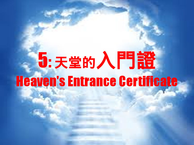 life5th_heaven_entrance_certificate