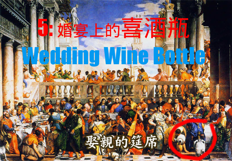 life5th_wedding_wine_vase